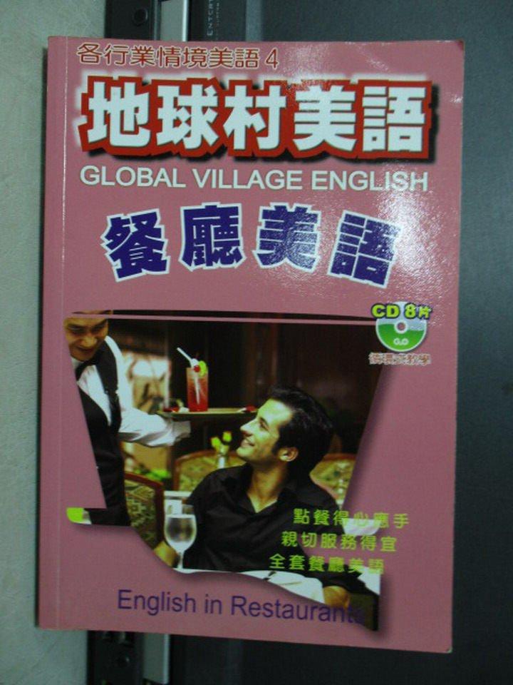 【書寶二手書T6/語言學習_NCN】地球村美語_餐廳美語_無光碟