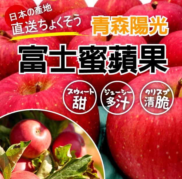 {SWEET FRUIT} 青森 陽光蜜富士蘋果 最高等級16顆禮盒 (32顆原箱分裝)