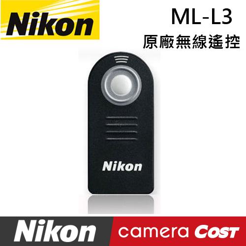 Nikon ML-L3 無線遙控器For Nikon D50/D40/D80/D90 公司貨 MLL3