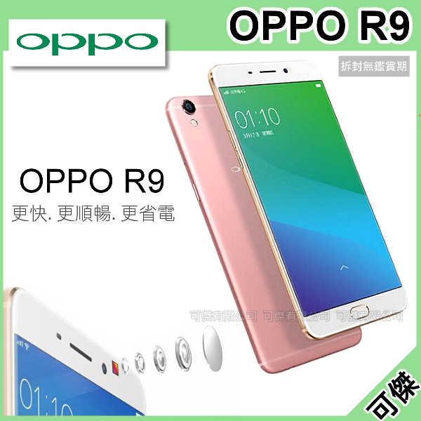 可傑  OPPO R9  (X9009)  64G  4G手機 金/玫瑰金 5.5吋 八核心 雙卡雙待  無敵自拍  最強閃充! 公司貨