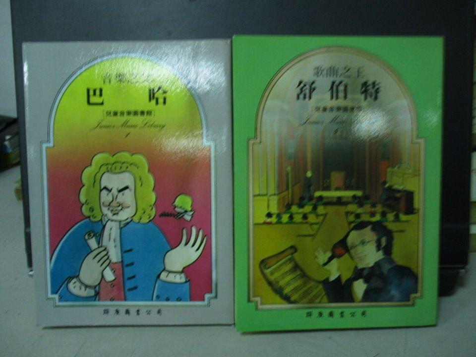 【書寶二手書T6/兒童文學_NSB】巴哈_舒伯特_2本合售