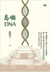 島嶼DNA