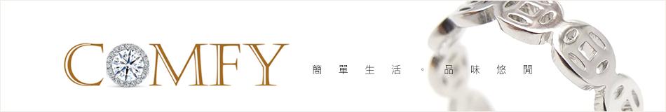 COMFY-店家首頁