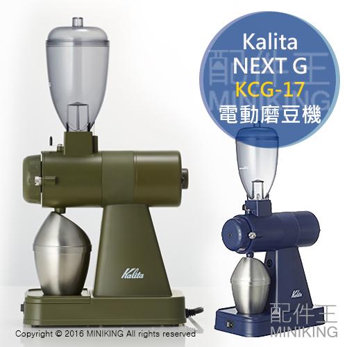【配件王】日本代購 Kalita NEXT G KCG-17 電動磨豆機 復古造型 十五段研磨粗細度 兩色