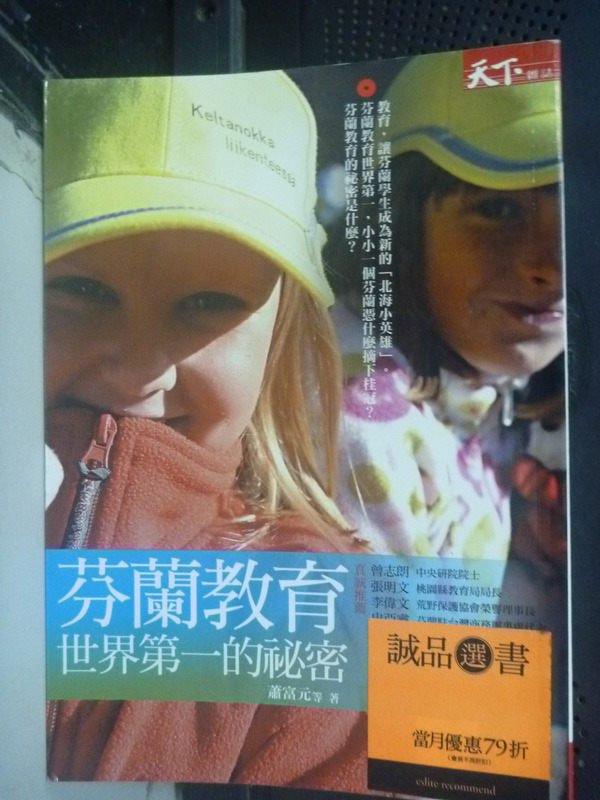【書寶二手書T6/大學教育_LGV】芬蘭教育世界第一的祕密_袁孝康