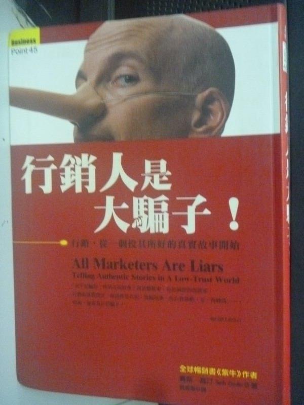 【書寶二手書T1/行銷_LIC】行銷人是大騙子_賽斯.高汀