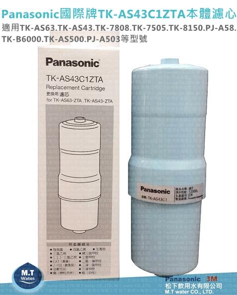 Panasonic國際牌電解水機中空絲膜本體主機濾心/濾芯/TK-AS43C1ZTA