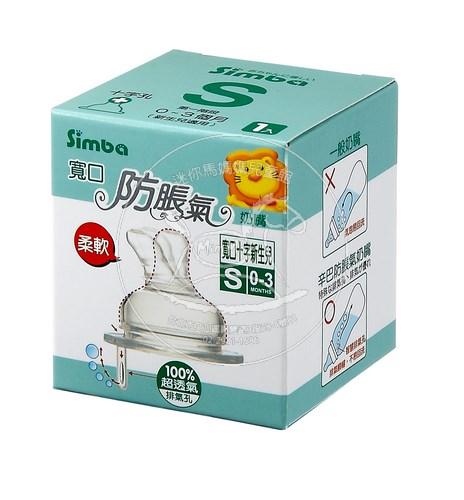 【迷你馬】Simba 小獅王辛巴 防脹氣寬口十字孔奶嘴-S(新生兒)、M(嬰兒)、L(較大)、XL(麥粉) S650X