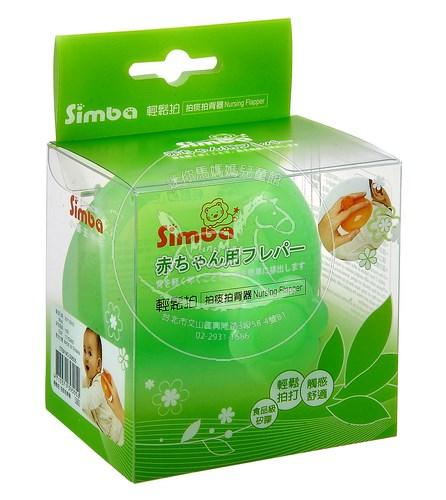 【迷你馬】Simba 小獅王辛巴 輕鬆拍 拍痰拍背器 (顏色隨機出貨) S9505