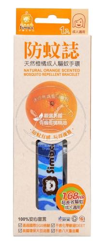 【迷你馬】Simba 小獅王辛巴 防蚊誌天然橙橘成人驅蚊手環1入 S9715
