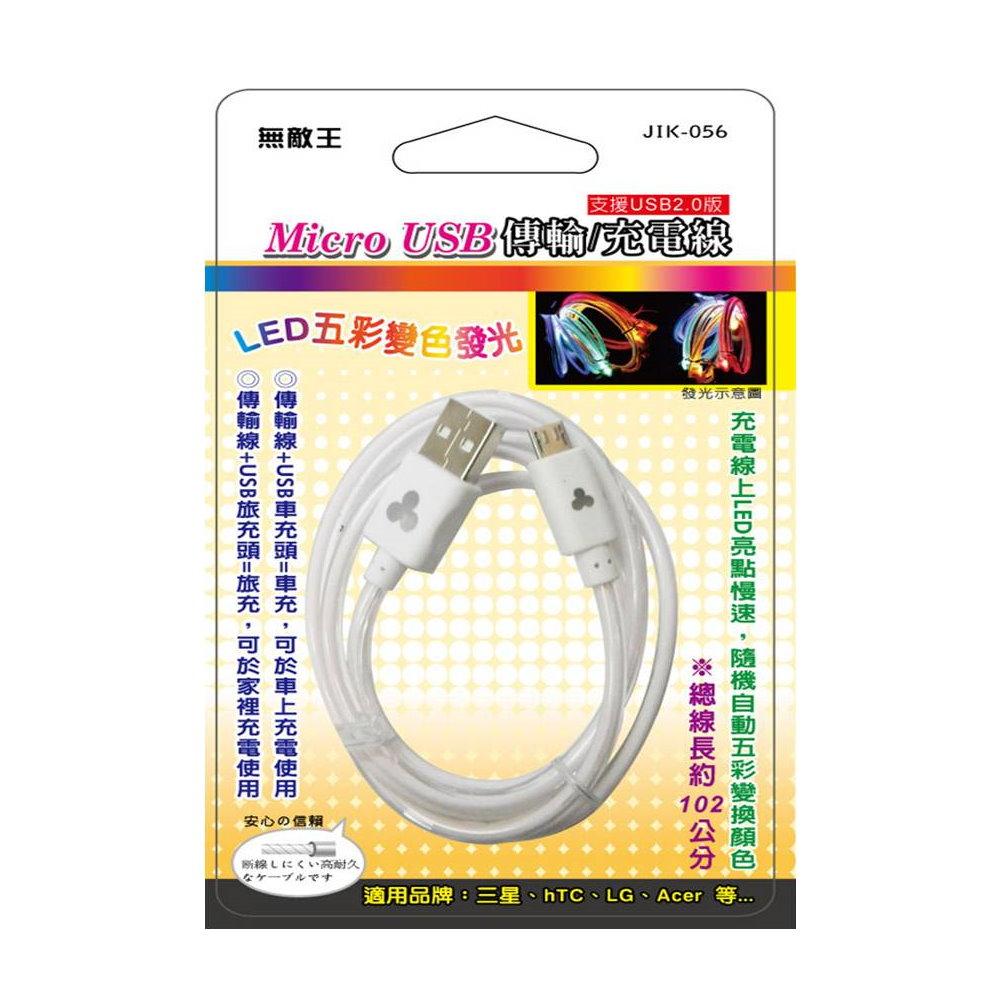 小玩子 無敵王 Micro USB (不挑款) 絢爛夜光 手機 平板 充電線 傳輸線 JIK-056