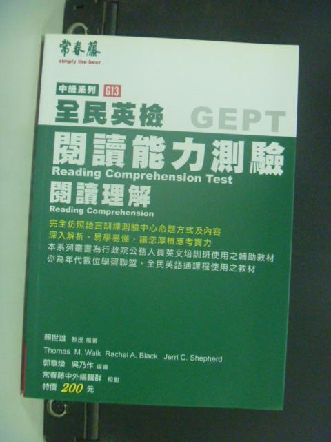 【書寶二手書T5/語言學習_HNA】全民英檢閱讀能力測驗(中)_賴世雄