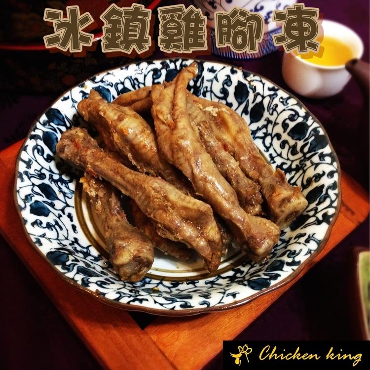 雞王 Chicken king  { 冰鎮滷雞腳 } 大爪