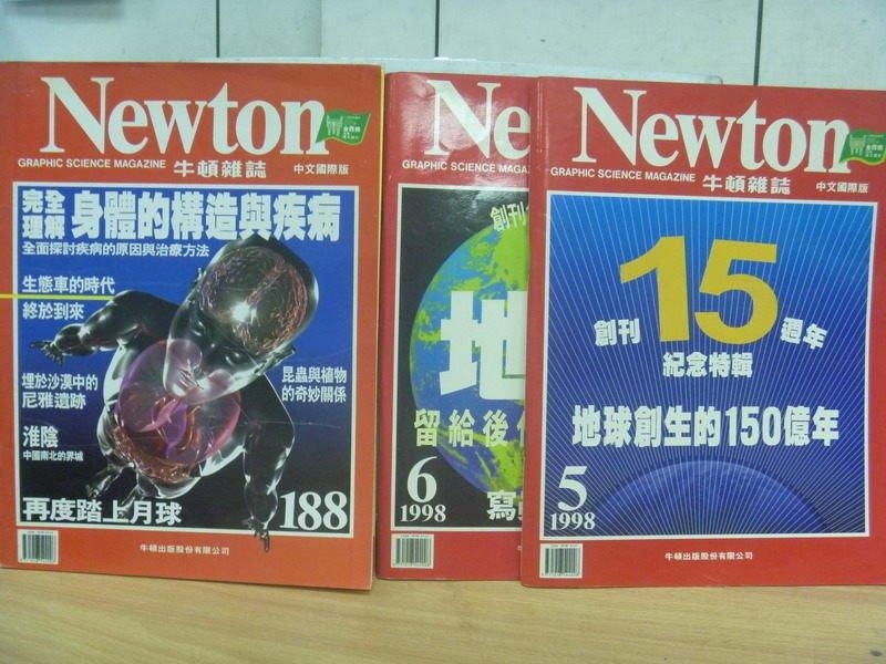 【書寶二手書T2/雜誌期刊_PBG】牛頓_180~188期間_共3本合售_地球創生的150億年_身體的構造等