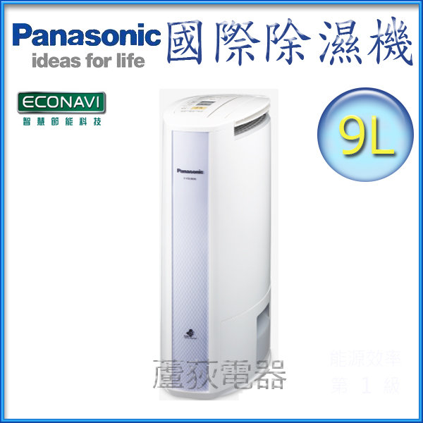 11月預購【國際~蘆荻電器】全新9L【Panasonic智慧型除濕輪除濕機】F-YZJ90W.另售F-Y105SW.F-Y12BMW. F-Y22BW.F-Y12CW.F-Y16CW
