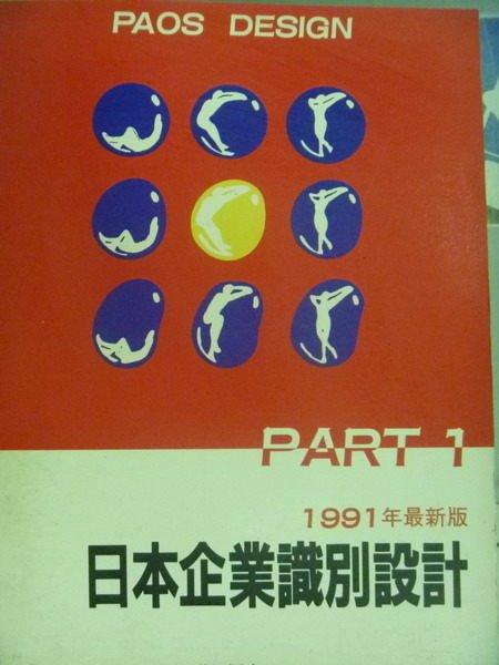 【書寶二手書T3/建築_ZKD】日本企業識別設計Part1_1991年最新版_原價400
