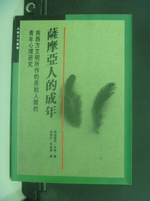【書寶二手書T8/心理_HNV】薩摩亞人的成年_周曉虹等, 曾淑正
