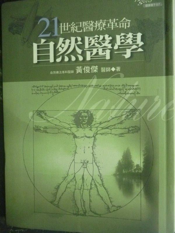 【書寶二手書T5/養生_LFX】21世紀醫療革命:自然醫學_黃俊傑