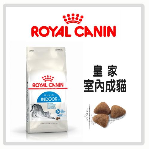 【力奇】Royal Canin 法國皇家 室內成貓 IN27 2kg-520元>可超取(A012I01)