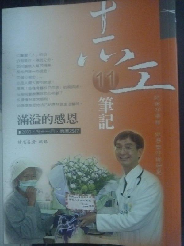 【書寶二手書T2/宗教_IHV】2003年志工筆記11月_靜思書齋