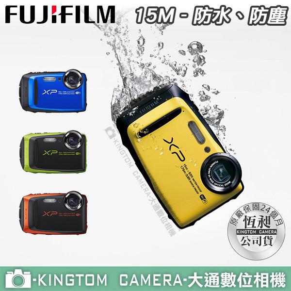 預購FUJIFILM XP90 防水潛水相機 送64G高速卡+電池(共2顆)+座充+原廠包+自拍棒+4大好禮 大全配 恆昶公司貨