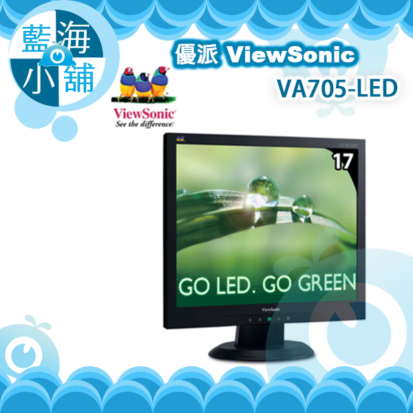 優派 ViewSonic VA705-LED 17吋液晶螢幕