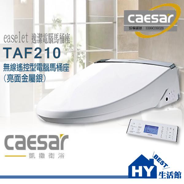 《凱撒衛浴》easelet逸潔電腦馬桶座TAF-210【無線遙控型免治沖洗馬桶蓋TAF210】《不含安裝》《HY生活館》