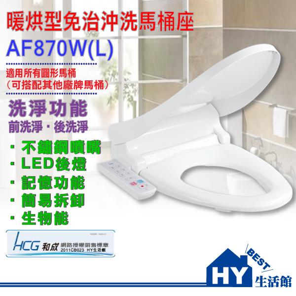 和成牌 AF870W(L) 暖烘型免治沖洗馬桶座【不鏽鋼噴嘴 溫烘 除臭】-《HY生活館》