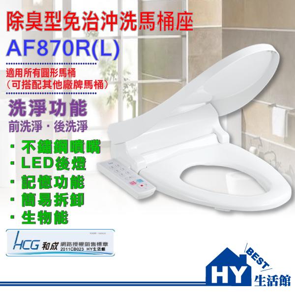 和成免治沖洗馬桶座AF870RL 免治馬桶蓋 AF870R(L) 不鏽鋼噴嘴+生物能+LED燈新功能