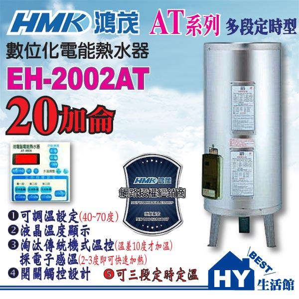 鴻茂多段定時型不鏽鋼電熱水器20加侖EH-2002AT【可三段定時可定溫40-70度】不含安裝