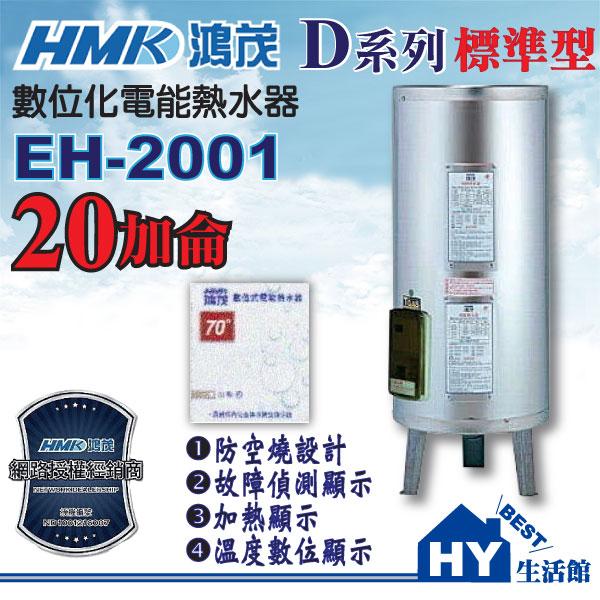 鴻茂數位標準型D系列電能熱水器20加侖EH-2001DS【不鏽鋼電熱水器20加侖】不含安裝 -《HY生活館》水電材料專賣店