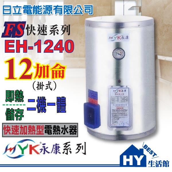 日立電 即熱/儲存二機一體 超級熱水器 EH-1240 不鏽鋼電熱水器12加侖【功效達40加侖】【不含安裝】
