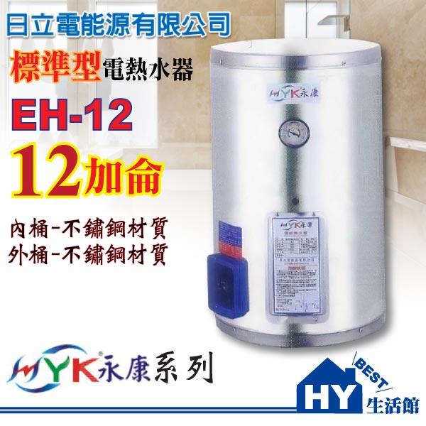 日立電 不鏽鋼電能熱水器 12加侖 EH-12【壁掛式標準型不銹鋼電熱水器】【不含安裝】-《HY生活館》
