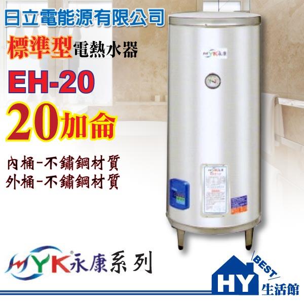 日立電 儲熱式電能熱水器 20加侖 EH-20【不銹鋼電熱水器 防空燒裝置】【不含安裝】-《HY生活館》