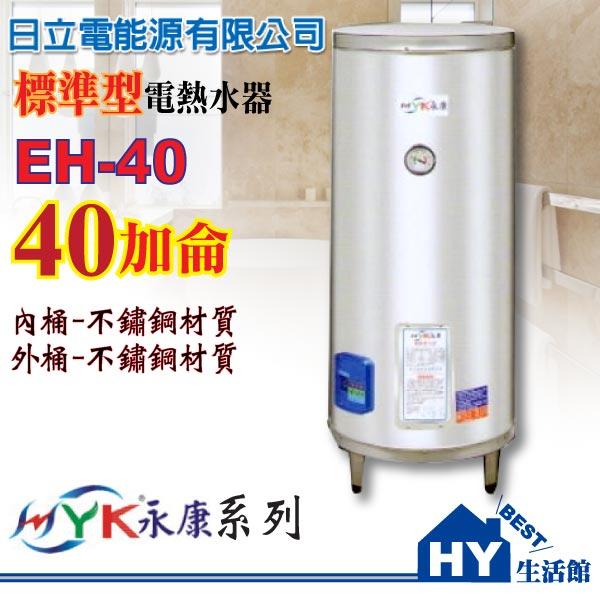 日立電 EH-40不鏽鋼儲存式電能熱水器【標準型不銹鋼電熱水器40加侖】【不含安裝】-《HY生活館》