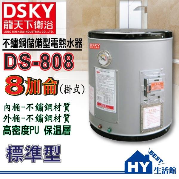 《D-SKY龍天下衛浴》DS-808不鏽鋼電熱水器8加侖【不含安裝】-《HY生活館》水電材料專賣店
