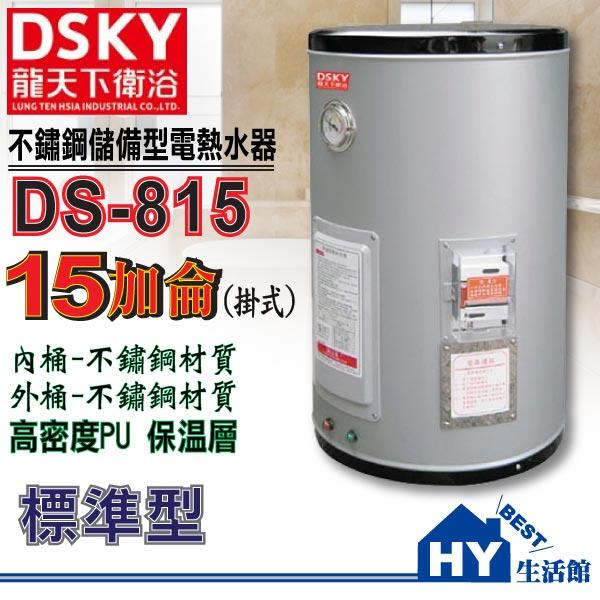 《D-SKY龍天下》DS-815不鏽鋼電熱水器15加侖《不銹鋼儲存式電能熱水器》【不含安裝】-《HY生活館》