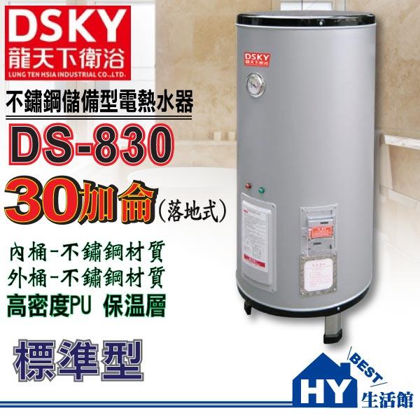 《D-SKY龍天下》DS-830不鏽鋼電熱水器30加侖【不銹鋼儲存式電能熱水器】【不含安裝】