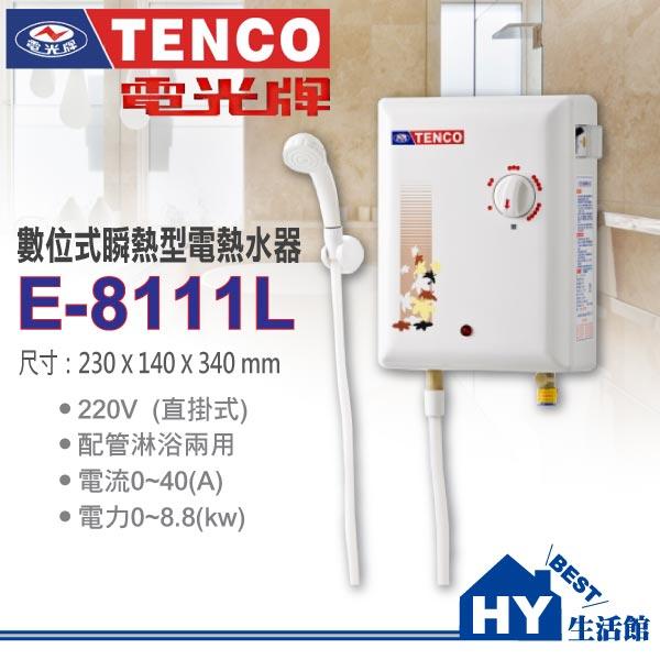 【TENCO電光牌】即熱式電熱水器 E-8111L 防空燒 自動洩壓 漏電保護 多重安全裝置【不含安裝】