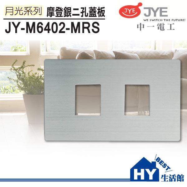 中一電工 JY-JONYEI 中一電工 JY-M6402-MRS 鋁合金二孔蓋板 /銀《HY生活館》水電材料專賣店M6401-MRS 月光系列 摩登款 鋁合金一孔蓋板/銀《HY生活館》水電材料專賣店