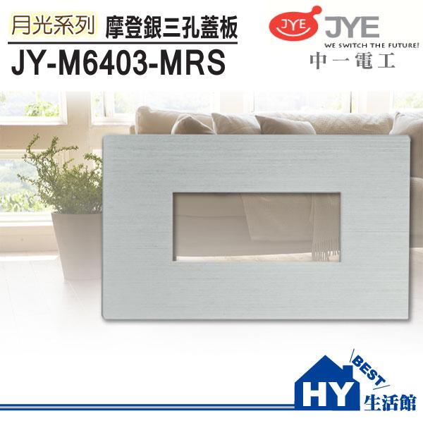 中一電工 JY-M6403-MRS 月光系列摩登銀 三孔蓋板 鋁合金銀框面板 -《HY生活館》水電材料專賣店