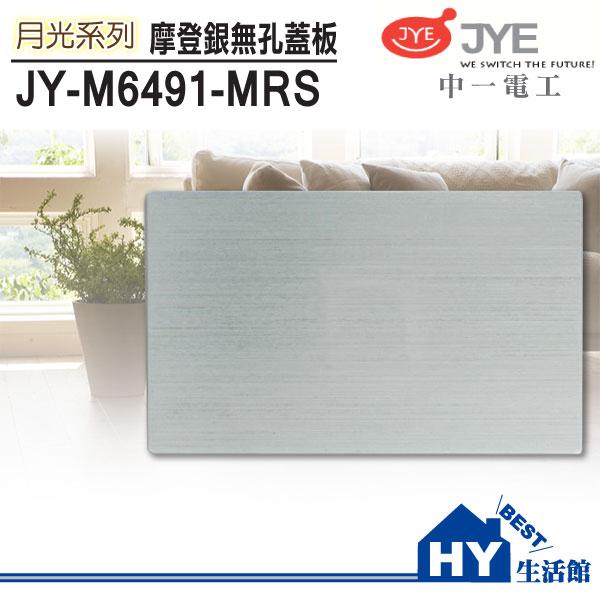 中一電工 月光系列 JY-M6491-MRS 無孔蓋板(摩登銀)《HY生活館》水電材料專賣店
