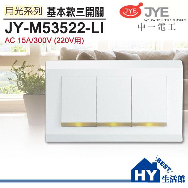 中一電工 220V大面板開關插座 螢光三開關 JY-M53522-LI《HY生活館》水電材料專賣店