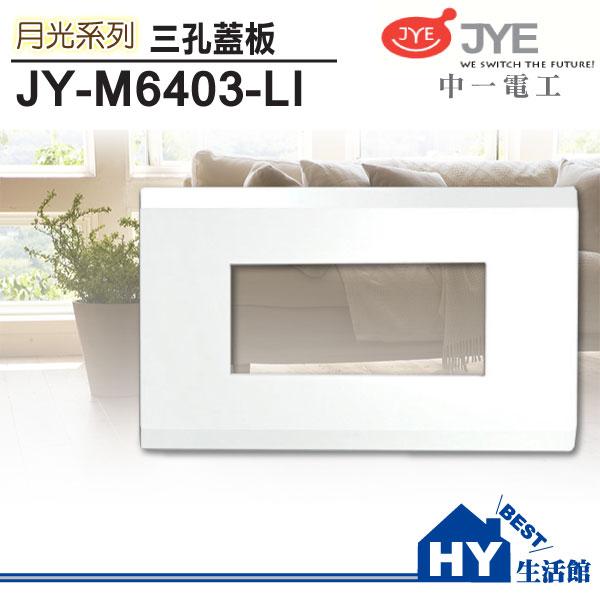 中一電工 月光系列ABS面板 JY-M6403-LI 三孔蓋板《HY生活館》水電材料專賣店