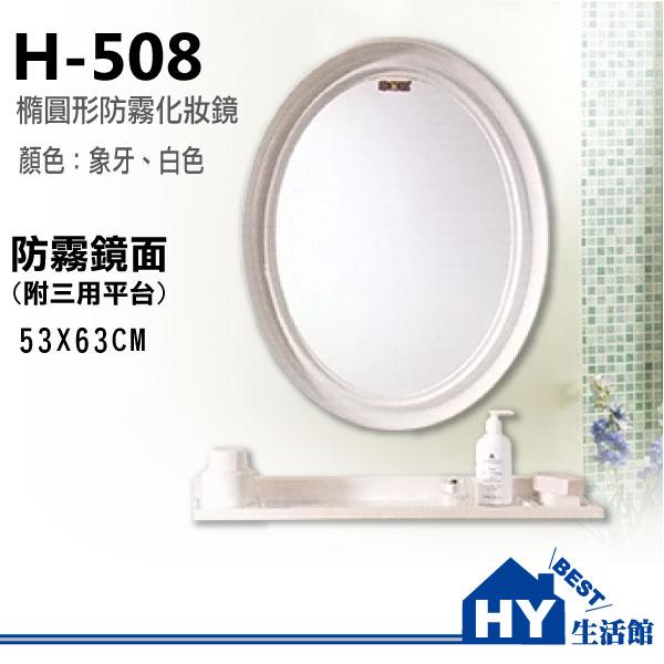 H-508 橢圓造型明鏡 浴室化妝鏡 防霧化妝鏡 [區域限制]《HY生活館》水電材料專賣店