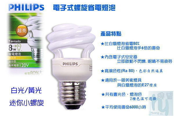 PHILIPS 飛利浦8W小螺旋燈泡 110V E27頭 麗晶燈管 省電燈泡《HY生活館》