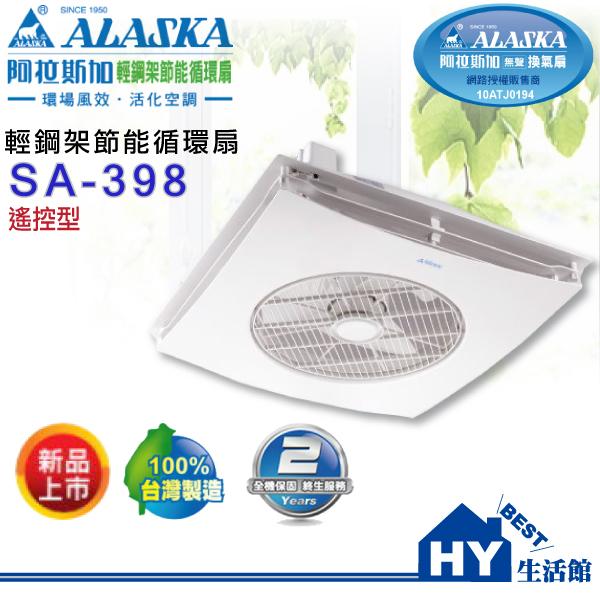 阿拉斯加 輕鋼架節能循環扇 SA-398 遙控型節能扇 智慧型快拆設計 通風扇 換氣扇