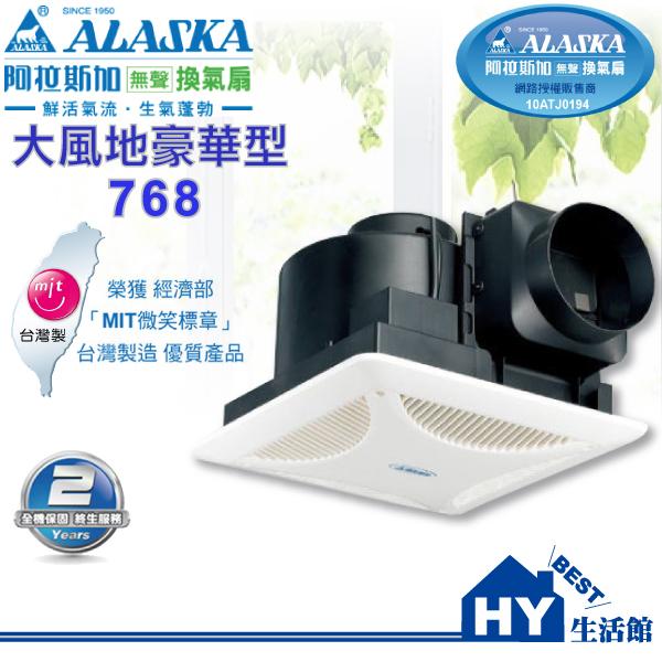 阿拉斯加大風地-768/豪華型無聲換氣扇(110V)【適用10-16坪。通風扇】