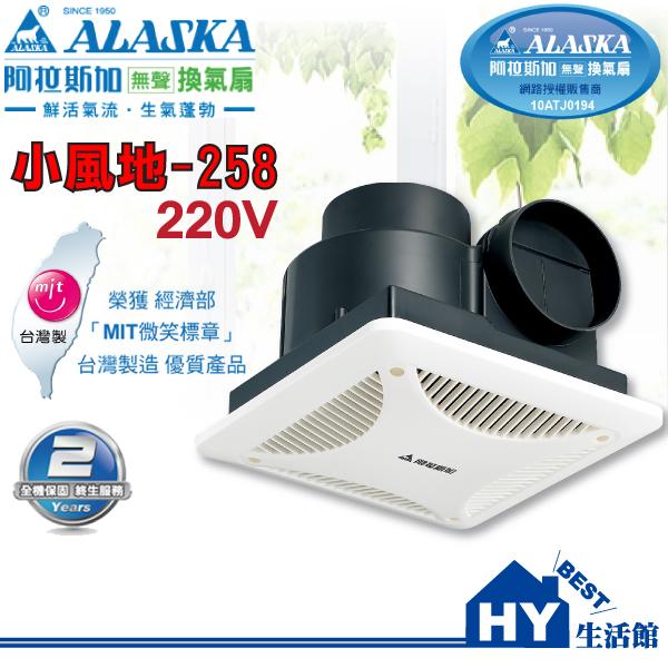 阿拉斯加無聲換氣扇小風地-258【靜音無聲換氣扇.浴室換氣扇.通風扇(220V)