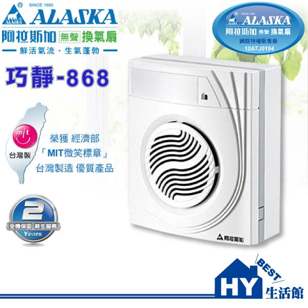 《ALASKA阿拉斯加》巧靜-868無聲換氣扇(110V)【掛壁式無聲通風扇。適用3-4坪】